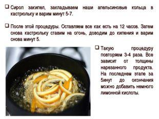 Сироп закипел, закладываем наши апельсиновые кольца в кастрюльку и варим мину