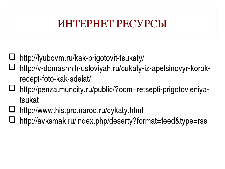 ИНТЕРНЕТ РЕСУРСЫ http://lyubovm.ru/kak-prigotovit-tsukaty/ http://v-domashnih...