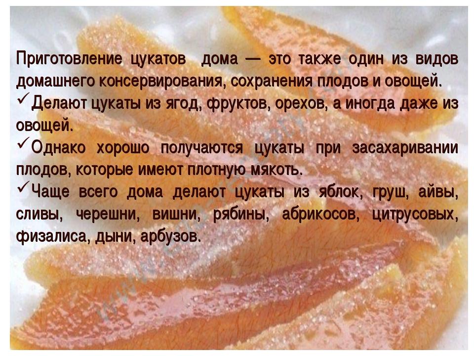 Приготовление цукатов дома — это также один из видов домашнего консервировани...