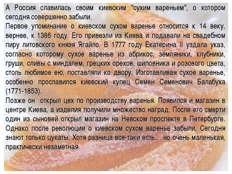 """А Россия славилась своим киевским """"сухим вареньем"""", о котором сегодня соверше..."""