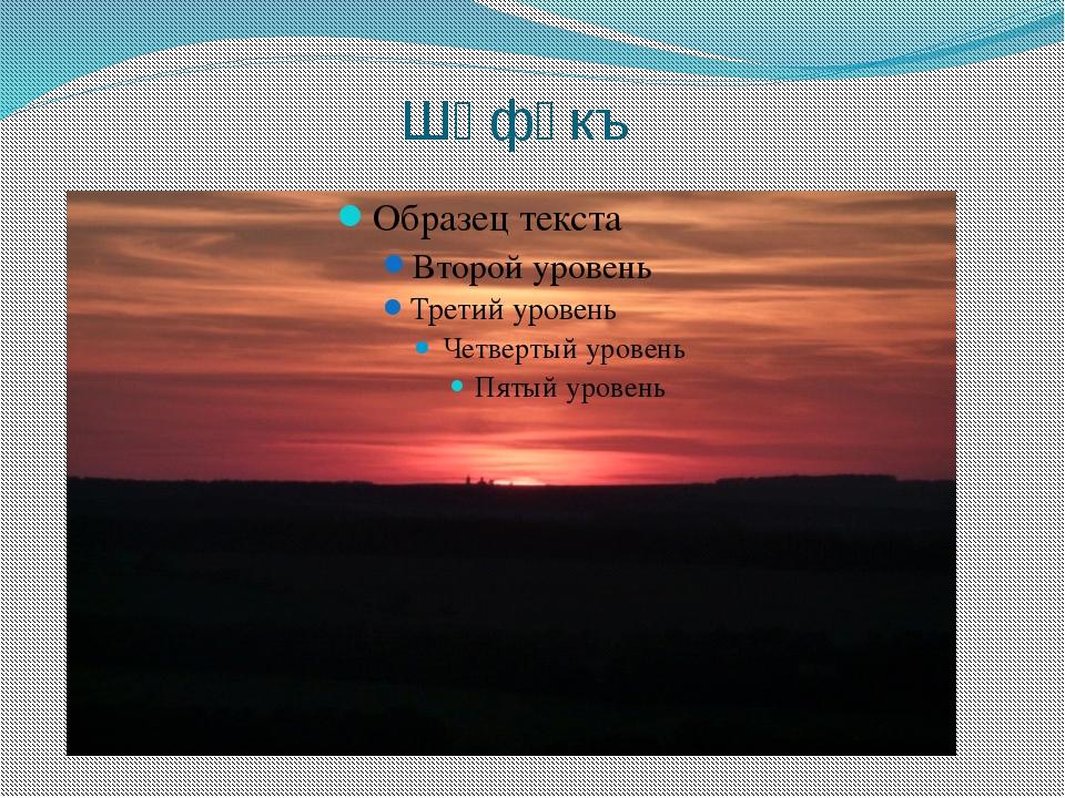 Шәфәкъ