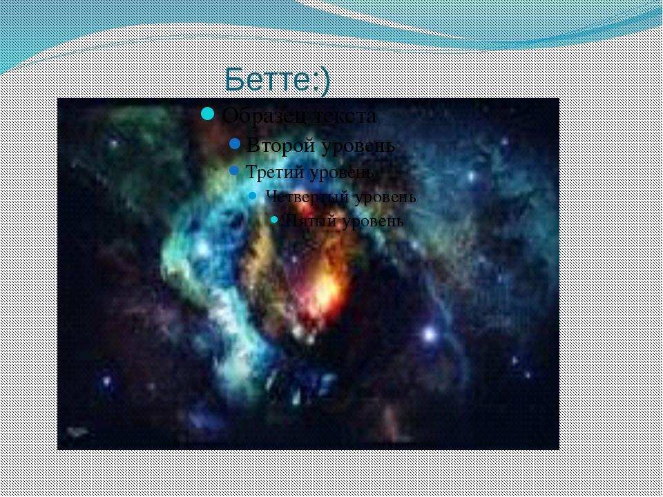 Бетте:)