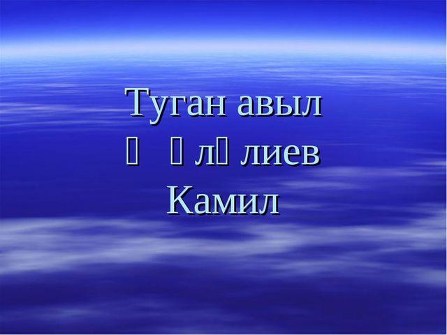 Туган авыл Җәләлиев Камил
