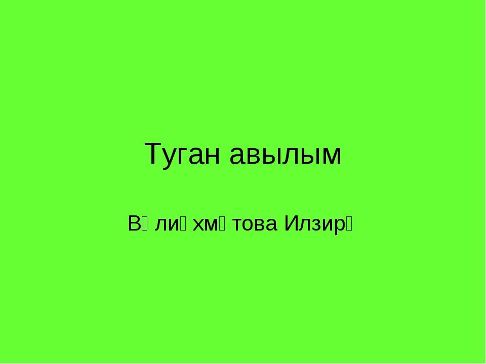 Туган авылым Вәлиәхмәтова Илзирә