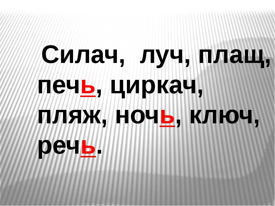Силач, луч, плащ, печь, циркач, пляж, ночь, ключ, речь.