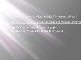 http://smart.schoolsite1.ru/articles/90-lessons-sb.html http://www.polymedia