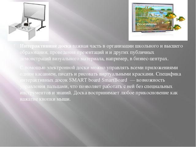 Интерактивная доскаважная часть в организации школьного и высшего образован...