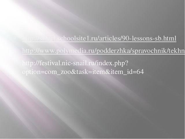 http://smart.schoolsite1.ru/articles/90-lessons-sb.html http://www.polymedia...