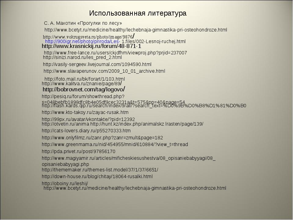 http://www.krasnickij.ru/forum/48-871-1 http://900igr.net/photo/priroda/Les-...