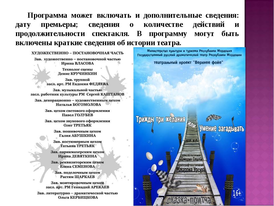 Программа может включать и дополнительные сведения: дату премьеры; сведения...