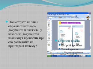 Посмотрите на эти 2 образца текстового документа и скажите: у какого из докум