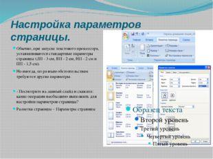 Настройка параметров страницы. Обычно, при запуске текстового процессора, уст