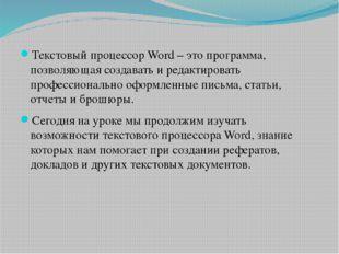 Текстовый процессор Word – это программа, позволяющая создавать и редактирова