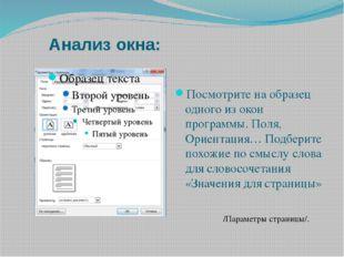 Анализ окна: Посмотрите на образец одного из окон программы. Поля, Ориентация