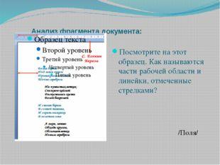 Анализ фрагмента документа: Посмотрите на этот образец. Как называются части
