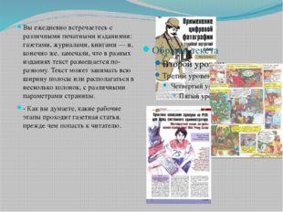Вы ежедневно встречаетесь с различными печатными изданиями: газетами, журнала