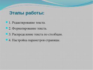 Этапы работы: 1. Редактирование текста. 2. Форматирование текста. 3. Распреде