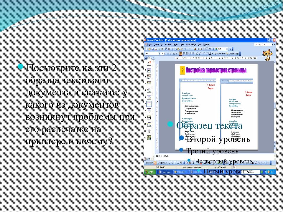 Посмотрите на эти 2 образца текстового документа и скажите: у какого из докум...