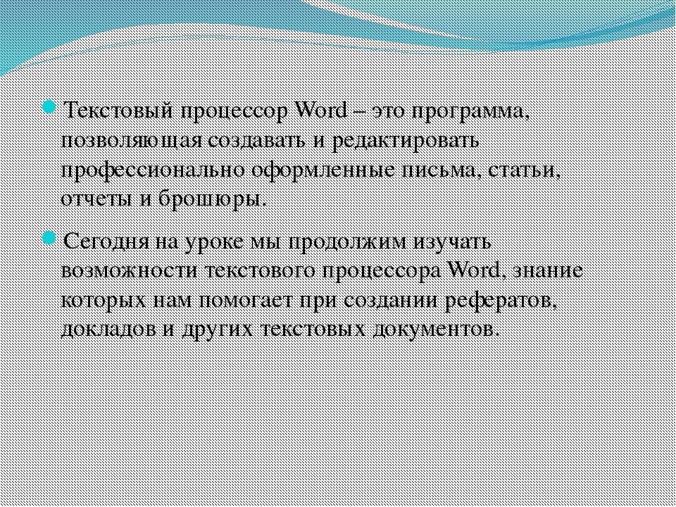 Текстовый процессор Word – это программа, позволяющая создавать и редактирова...