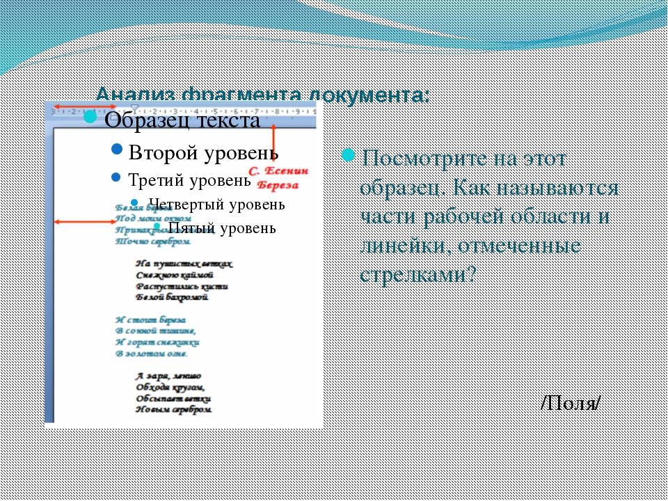 Анализ фрагмента документа: Посмотрите на этот образец. Как называются части...