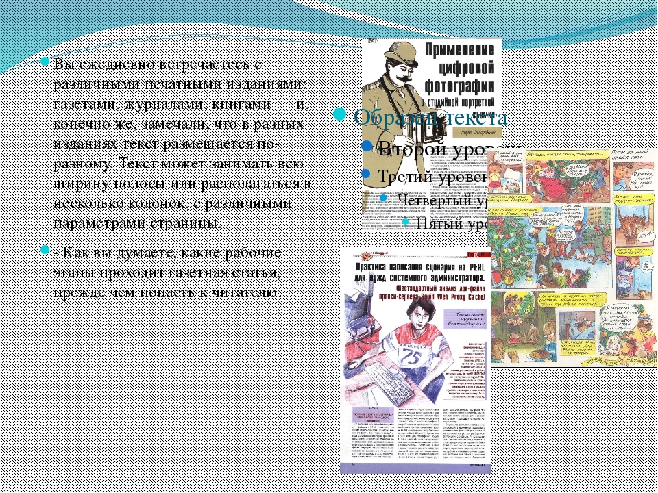 Вы ежедневно встречаетесь с различными печатными изданиями: газетами, журнала...