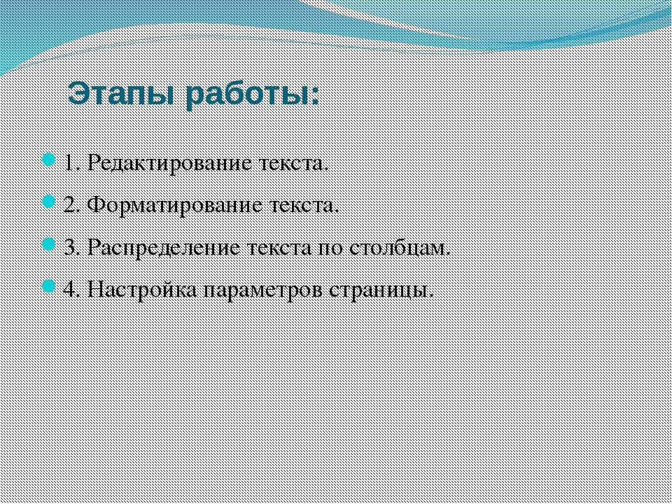 Этапы работы: 1. Редактирование текста. 2. Форматирование текста. 3. Распреде...