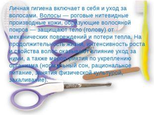 Личная гигиена включает в себя и уход за волосами. Волосы — роговые нитевидны