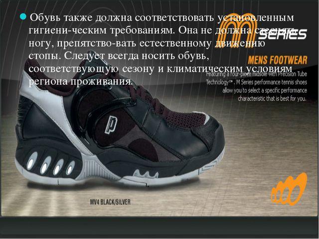 Обувь также должна соответствовать установленным гигиеническим требованиям....