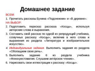 Домашнее задание ВСЕМ: Прочитать рассказы Бунина «Подснежник» и «В деревне».