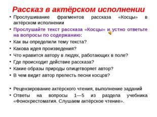 Рассказ в актёрском исполнении Прослушивание фрагментов рассказа «Косцы» в ак