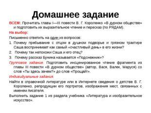 Домашнее задание ВСЕМ: Прочитать главы I—III повести В. Г. Короленко «В дурно