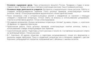 Основное содержание урока. Тема исторического прошлого России. Праздники и бу