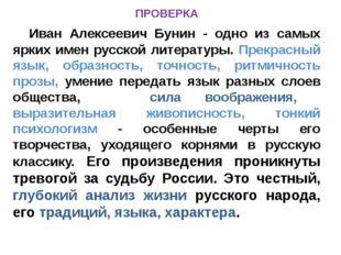 ПРОВЕРКА  Иван Алексеевич Бунин - одно из самых ярких имен русской литерату