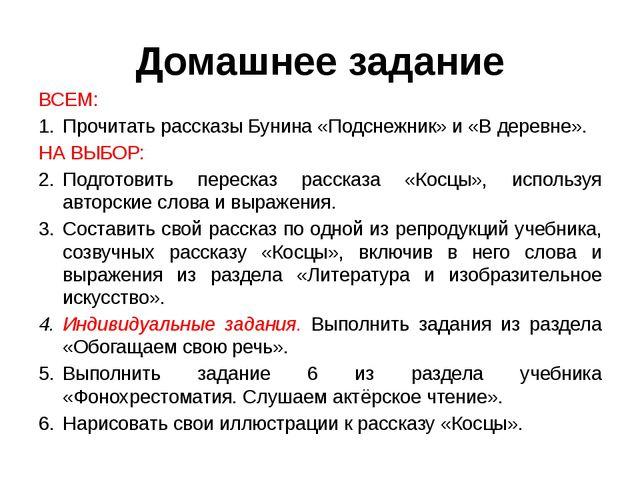 Домашнее задание ВСЕМ: Прочитать рассказы Бунина «Подснежник» и «В деревне»....
