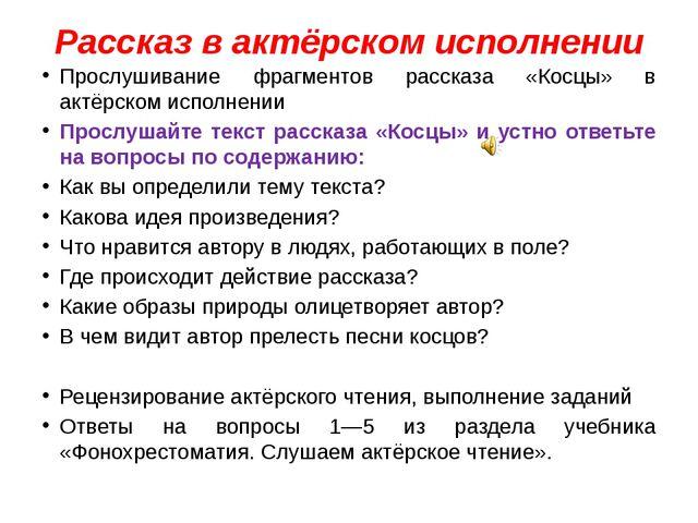 Рассказ в актёрском исполнении Прослушивание фрагментов рассказа «Косцы» в ак...