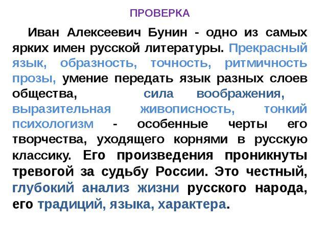 ПРОВЕРКА  Иван Алексеевич Бунин - одно из самых ярких имен русской литерату...