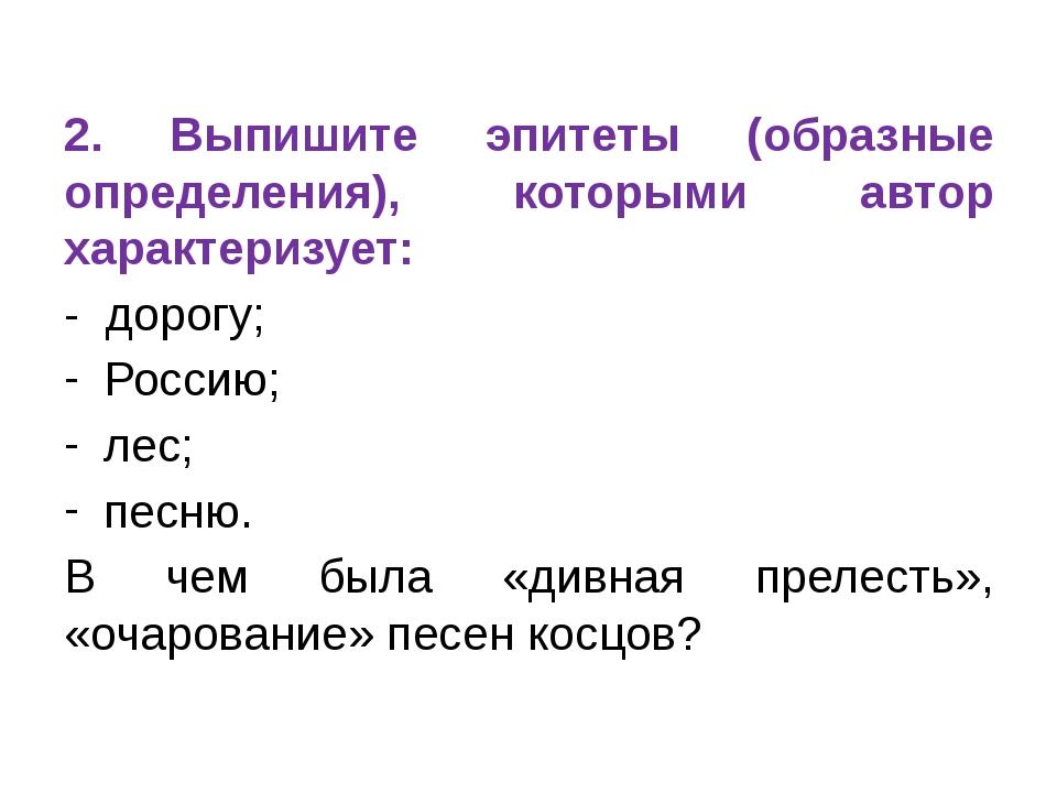 2. Выпишите эпитеты (образные определения), которыми автор характеризует: - д...
