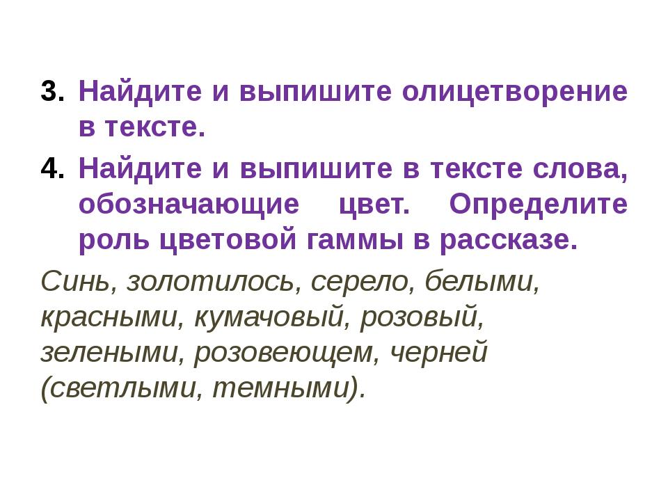 Найдите и выпишите олицетворение в тексте. Найдите и выпишите в тексте слова...