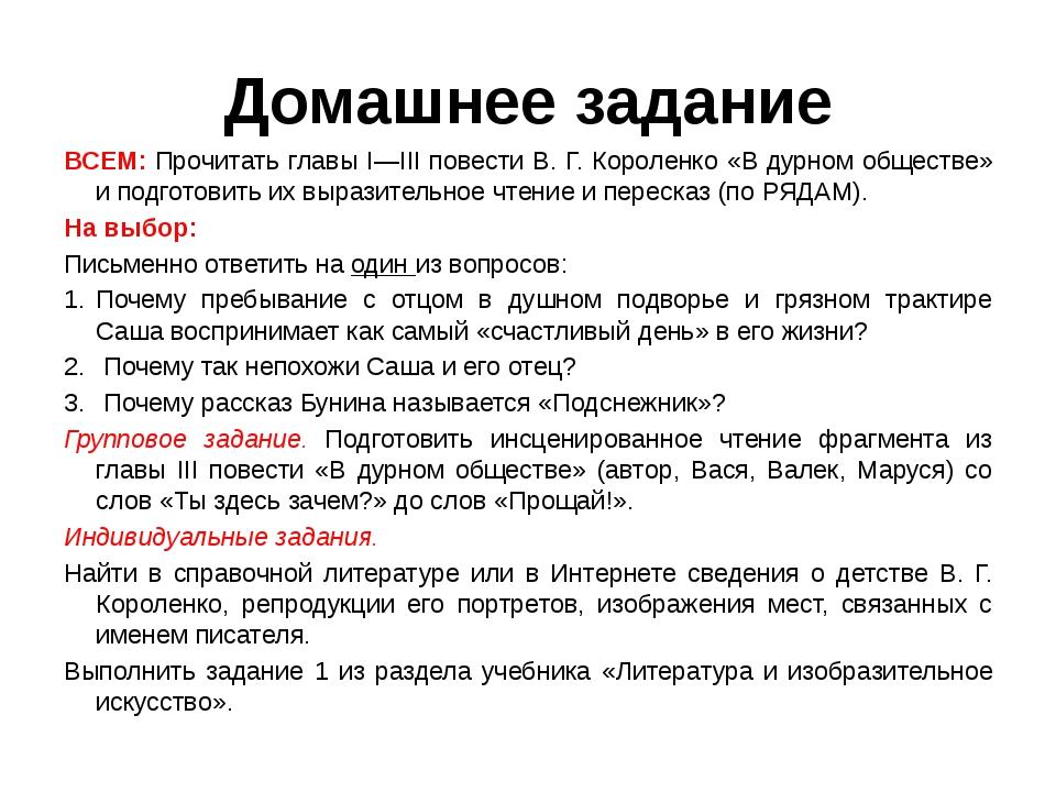 Домашнее задание ВСЕМ: Прочитать главы I—III повести В. Г. Короленко «В дурно...