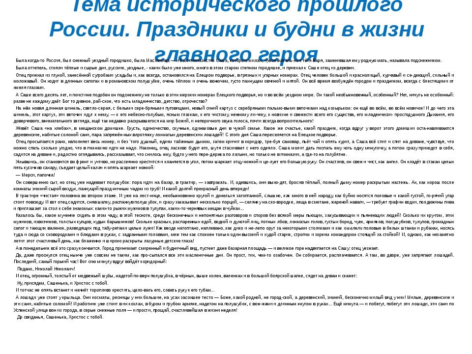Тема исторического прошлого России. Праздники и будни в жизни главного героя...