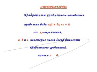 уравнение вида ах2 + вх +с = 0, где х –переменная, а, в и с некоторые числа