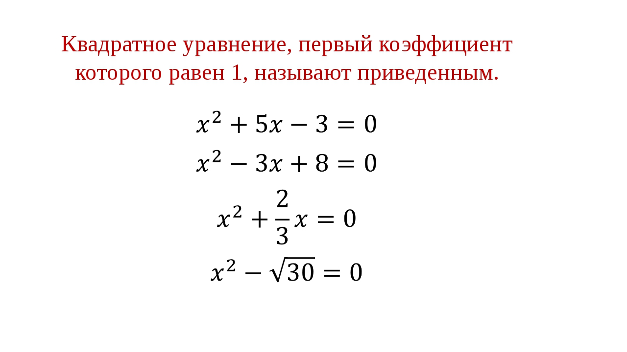Квадратное уравнение, первый коэффициент которого равен 1, называют приведенн...
