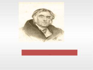 «Люблю, где случай есть пороки пощипать» Иван Андреевич Крылов 1769-1844