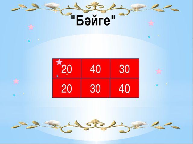 """""""Бәйге"""" 20 40 30 20 30 40"""
