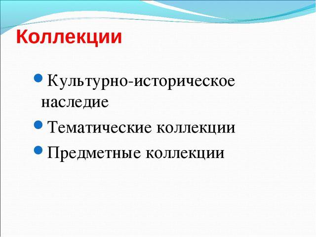 Коллекции Культурно-историческое наследие Тематические коллекции Предметные к...