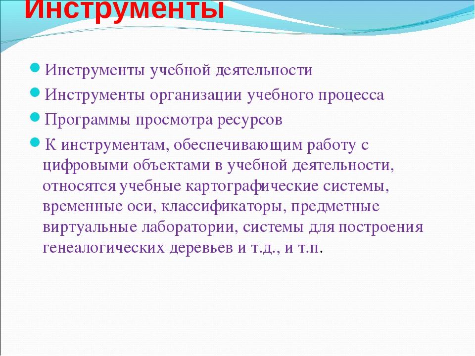 Инструменты Инструменты учебной деятельности Инструменты организации учебног...