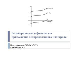Геометрическое и физическое приложение неопределенного интеграла. Преподавате