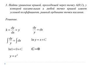 3. Найти уравнение кривой, проходящей через точку А(0;1), у которой касательн