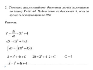 2. Скорость прямолинейного движения точки изменяется по закону V=3t² +4. Найт