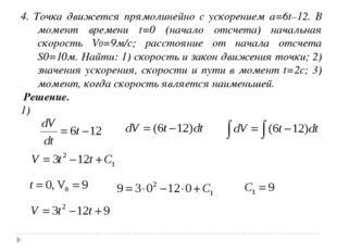 4. Точка движется прямолинейно с ускорением a=6t–12. В момент времени t=0 (на